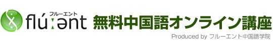 フルーエント無料中国語オンライン講座