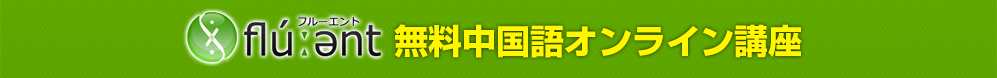 フルーエント中国語無料オンライン講座