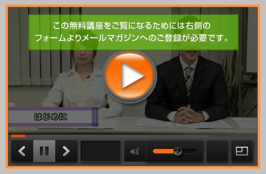 無料動画をご覧になるにはメールマガジンはのご登録が必要です。