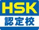 HSK認定校