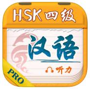 HSK4級アプリ