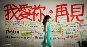中国語 さようなら