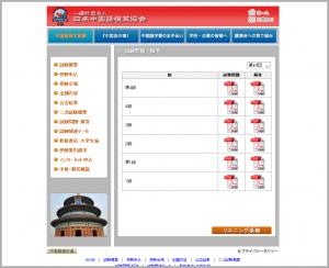 中国語検定過去問DLページ