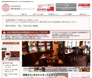 神戸岩茶荘