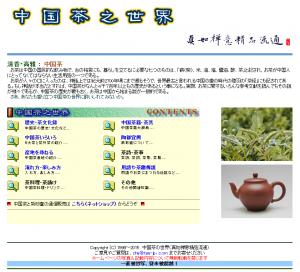 中国茶之世界