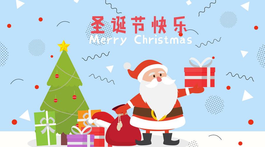 中国語 メリークリスマス
