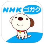 NHKゴガク