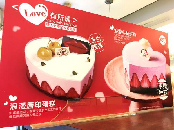 中国 バレンタインデー 2017