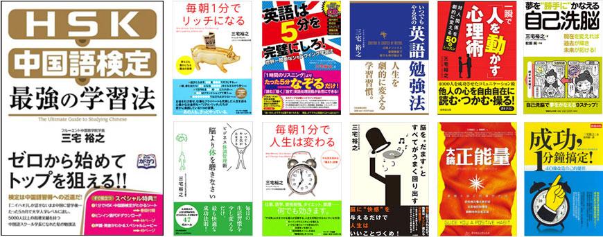 HSK・中国語検定 最強の学習法(KADOKAWA/中経出版)ほか