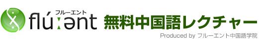 フルーエント無料中国語レクチャー
