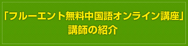 「フルーエント無料中国語オンライン講座」講師の紹介