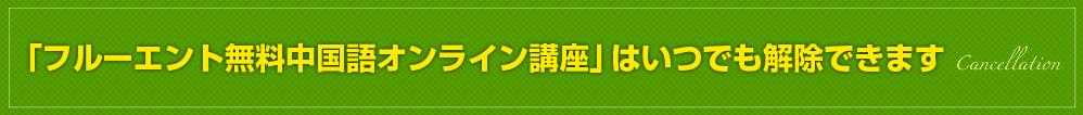 「フルーエント無料中国語オンライン講座」はいつでも解除できます。