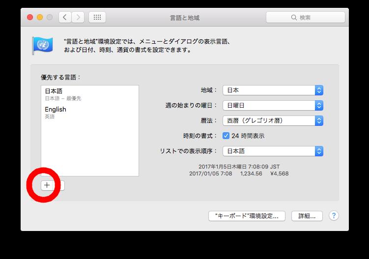 ピンイン入力Mac02