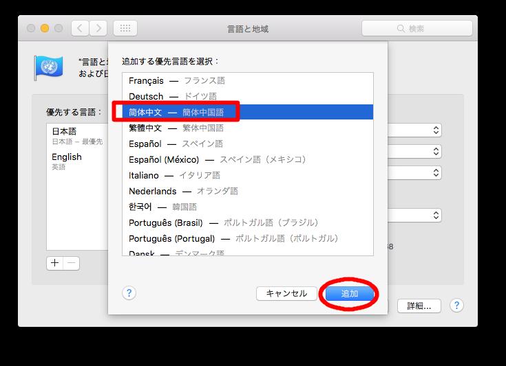 ピンイン入力Mac03