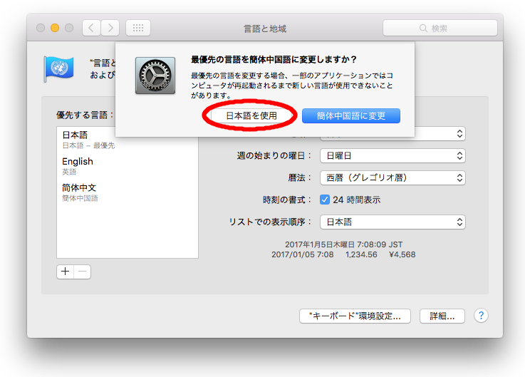 ピンイン入力Mac04