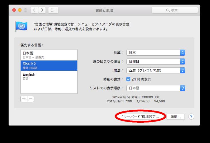 ピンイン入力Mac05