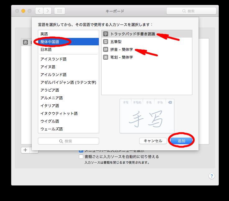 ピンイン入力Mac07