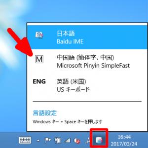 ピンイン 入力 Windows08