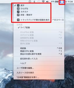 ピンイン入力Mac09