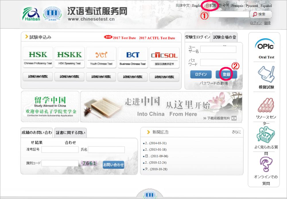 HSK 上海 01