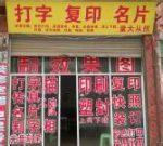 HSK 上海 11