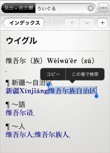 中国語 アプリ辞書