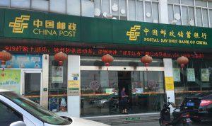 中国の郵便局
