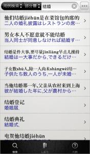 中国語 アプリ 辞書