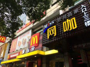 中国語 看板