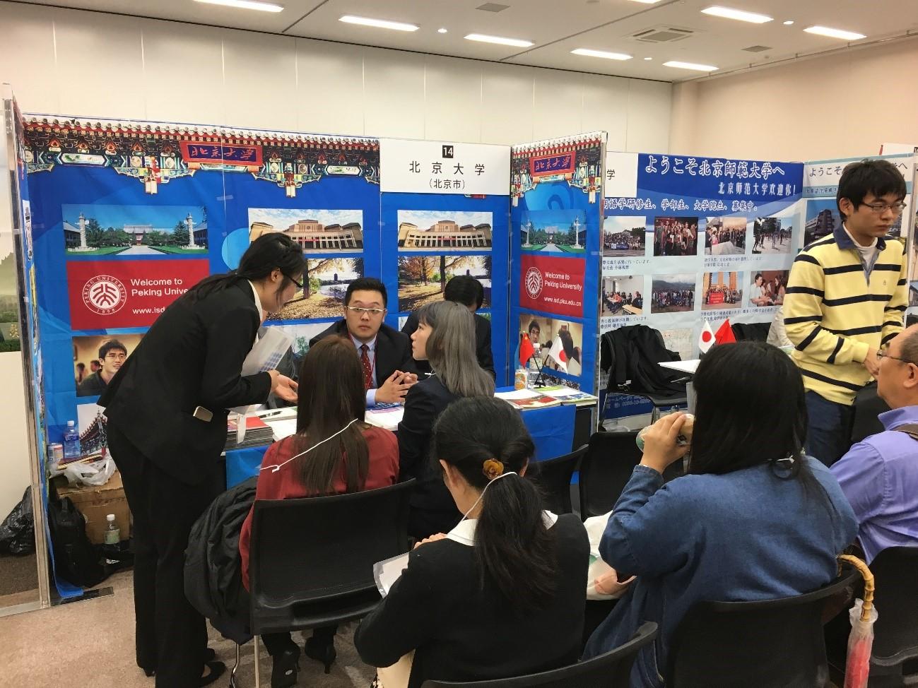 HSK留学就職フェアの北京大学ブース
