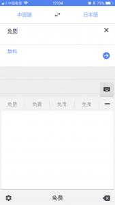 中国語翻訳アプリ 手書き