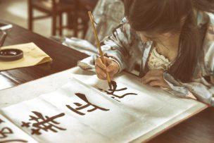 中国語 漢字