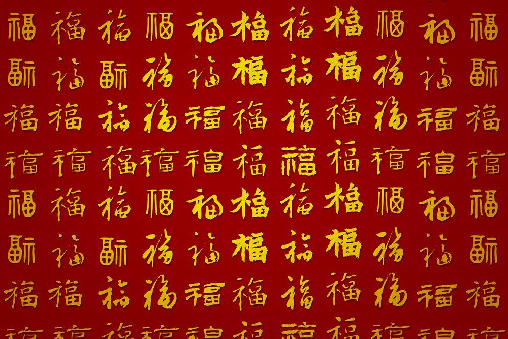 中国語 フォント