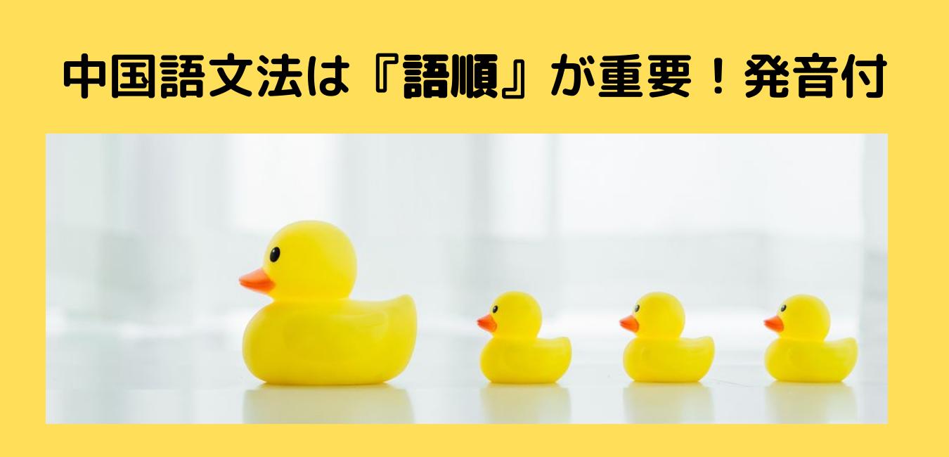中国語 語順