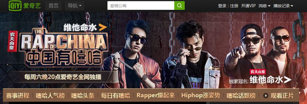 Rap of china