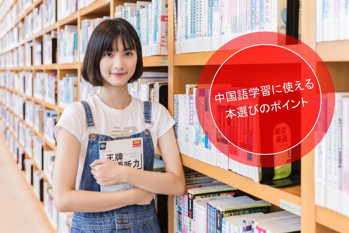中国語学習 本選びのポイント