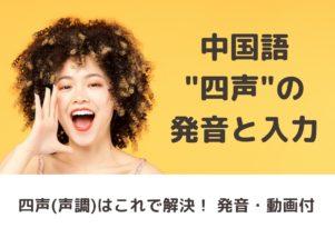 中国語の四声 発音と入力
