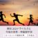 新型コロナウイルスと今後の世界 中国語学習