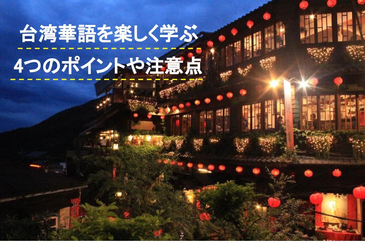 台湾華語を楽しく学ぶ4つのポイント 注意点