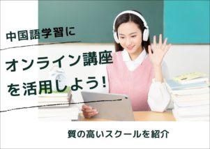 中国語学習 オンライン講座の活用 スクール紹介