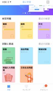 HSK Online—中国語能力試験最適3
