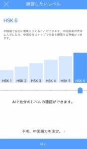 HSK Online—中国語能力試験最適2