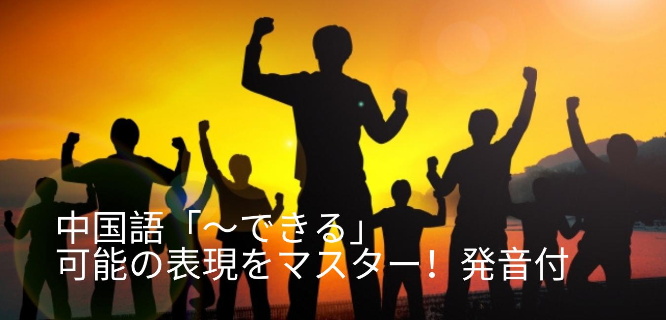 中国語文法「~できる」可能の表現をマスター!【発音付】