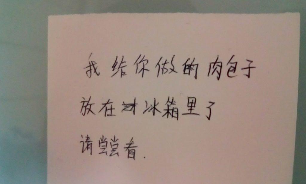 中国人からのメモ_包子プレゼント