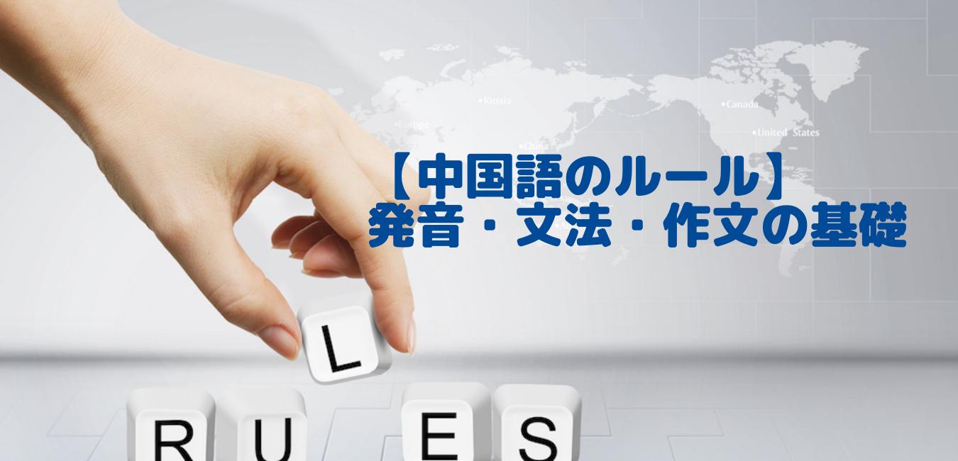 中国語ルール