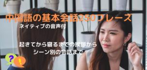 中国語基本会話