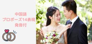 中国語プロポーズ
