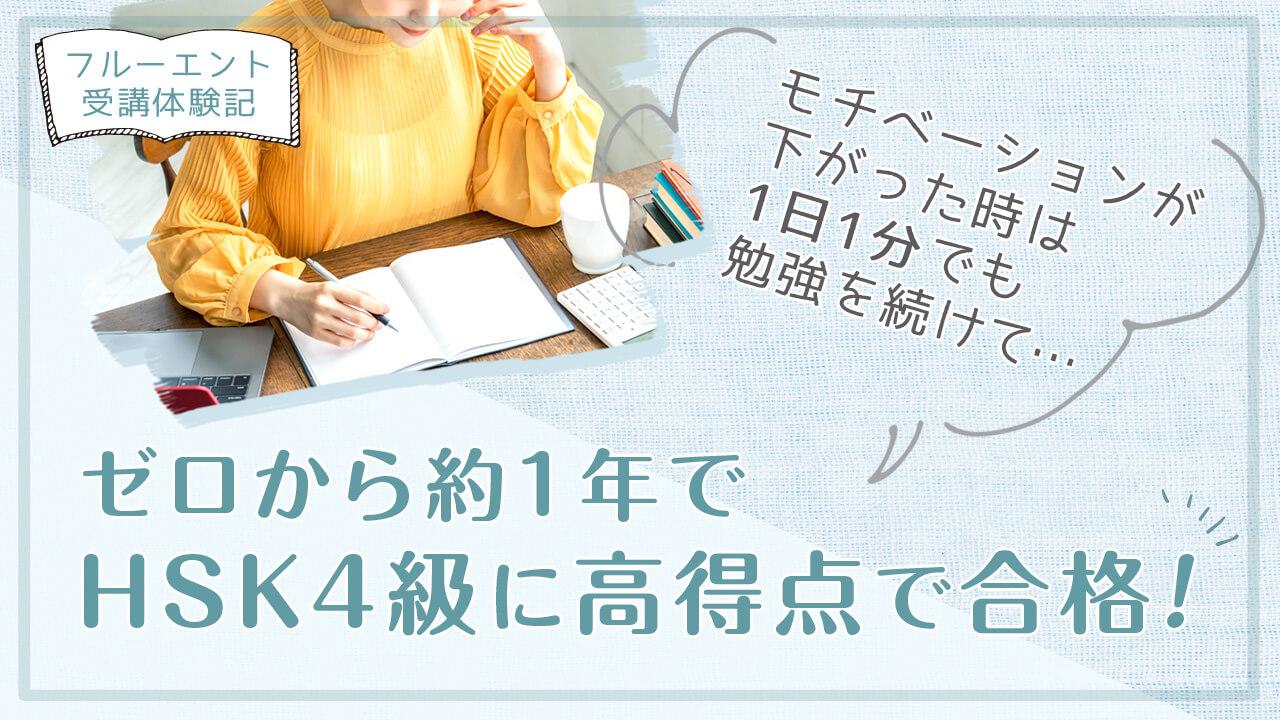 台湾ロケがきっかけで中国語にハマった!アナウンサーのフルーエント受講体験