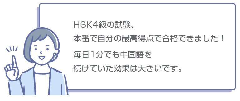 HSK4級試験の本番は最高得点で合格